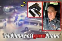 ตำรวจวิเคราะห์! กรณีลุงวิศวกรยิงเด็กดับ เหตุไม่ยิงขึ้นฟ้า !!