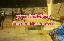 สยอง!! พบชายตกตึกจอดรถMRT ลาดพร้าว เสียชีวิต