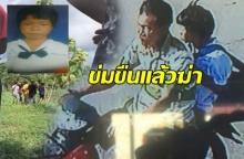 เด็ก11 ขวบหายจากบ้านพบเป็นศพแล้ว!! คนร้ายสารภาพก็แค่ข่มขืนแล้วฆ่า ล่าสุดกลับคำให้การ
