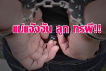 เลวจนสุดจะทน แม่แท้ๆแจ้งจับลูกในไส้ ทรพีเมายาบ้าทุบตีบุพการี!!