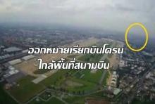 เอาจริง ออกหมายเรียกหนุ่มบินโดรนใกล้พื้นที่สนามบินดอนเมือง ผิดสองข้อหา