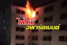 ขนของหนีระทึก! ไฟไหม้ชั้น 6 อพาร์ตเมนต์ ซอยวังหลัง 7 จนท.ระดมดับวุ่น