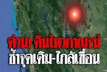 แผ่นดินไหวระทึกกาญจนบุรี ไม่ไกลจากเขื่อน-ซ้ำจุดเดิมลึก1 กิโลเมตร
