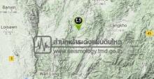 แผ่นดินไหวเมียนมาร์ขนาด3.5 ห่างจากแม่ฮ่องสอน 104 กม.