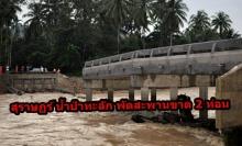 สุราษฏร์ฯ น้ำป่าทะลัก !!! พัดสะพานขาด 2 ท่อน ชาวบ้านเดือดร้อนหนัก