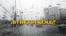 กรมอุตุฯเตือน! เหนือ อีสาน ยังมีฝนตกหนักบางพื้นที่ ใต้ฝนลด กทม.วันนี้มีฝน60%