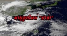 """เฝ้าระวัง! พายุลูกใหม่ """"ปาข่า"""" ถ้ามาเวียดนาม ไทยฝนตกหนักแน่!!"""