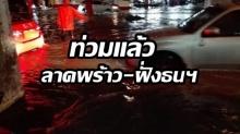 กรุงส่อวิกฤต! ฝนถล่มหนัก ห้าแยกลาดพร้าว-ฝั่งธนฯท่วมแล้ว