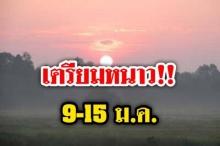 เตือน! 9-15 ม.ค. กทม.อุณหภูมิลดฮวบ! 4-6 องศาฯ