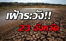 กรมชลฯเฝ้าระวัง! 23 จังหวัด เสี่ยงพื้นที่ขาดแคลนน้ำ!!