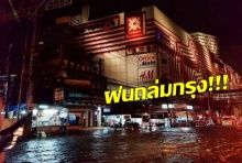 ฝนถล่มกรุงกลางดึก! ถนนหลายสายน้ำเอ่อท่วม รถเล็กเริ่มสัญจรลำบาก
