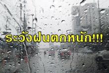 """""""เหนือ-อีสาน-ตะวันออก-ใต้"""" ระวังฝนตกหนัก กทม.ตก 70%ของพื้นที่"""