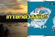 ตะลึง! แผ่นดินไหวมรณะ ส่งผลเกาะลอมบอกยกตัวขึ้น10นิ้ว ยอดตายพุ่ง400ศพ(คลิป)