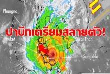 ประกาศกรมอุตุฯ ฉบับสุดท้าย! พายุ ปาบึก อ่อนกำลังเป็นหย่อมความกดอากาศต่ำแล้ว
