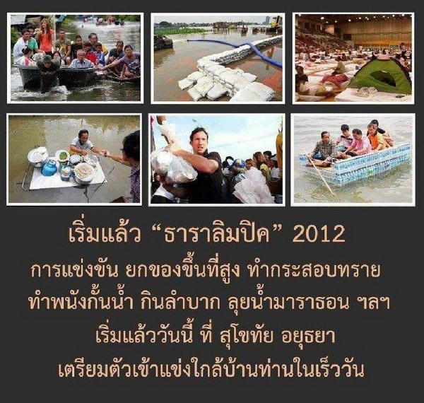 ธาราลิมปิคเกมส์ 2012เริ่มแล้ว