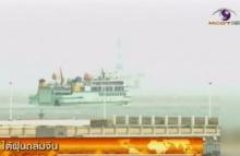 จีนให้เรือทุกลำรีบกลับฝั่งหลังคาดไต้ฝุ่นคูจิระถล่มค่ำวันนี้