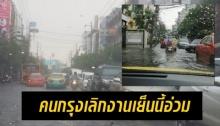 ฝนถล่มกรุง!! น้ำเริ่มขังผิวการจราจรรอการระบาย การจราจรเริ่มติดขัดสะสมหลายพื้นที่!