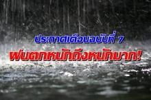 """ประกาศเตือนฉบับที่ 7 """"ฝนตกหนักถึงหนักมาก"""" มีผลกระทบถึง 28 พ.ค."""