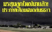 มรสุมลูกใหญ่มาแล้ว!! ประกาศเตือน 55 จว.ทั่วประเทศ โดนฝนถล่มยาวถึง 6 ต.ค.