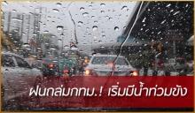 ฝนถล่มทั่วกรุง! บางพื้นที่มีน้ำท่วมขัง