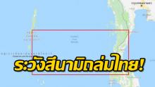 เตือนภัย!! แผ่นดินไหวหมู่เกาะนิโคบาร์ คนไทยเฝ้าระวังมีสิทธิ์โดนสึนามิถล่มอีกครั้ง