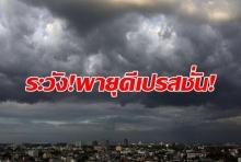 อุตุฯประกาศ ระวังพายุดีเปรสชั่น!!