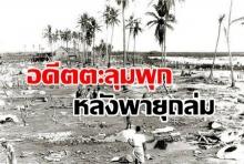ย้อนดูความเสียหายครั้งพายุถล่มตะลุมพุก!!
