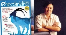 ชัวหรือมั่ว!!! นอสตราดามุสเมืองไทย ทำนายพฤษภา′58 สิ่งนี้จะเกิดอะไรขึ้นที่ประเทศไทย!!