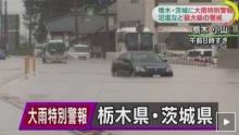 อัพเดทเหตุน้ำท่วมใหญ่ อิบารากิ ญี่ปุ่น จากสถานทูตไทย