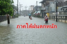 ใต้ยังมีฝนตกหนัก อุตุฯเผย ทะเลคลื่นสูง 3 เมตร