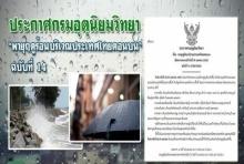 ประกาศกรมอุตุนิยมวิทยา พายุฤดูร้อนบริเวณประเทศไทยตอนบน ฉบับที่ 14