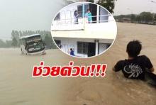 ช่วยด่วน!! เด็ก 20 ชีวิต ติดหอพักสกลฯ ขาดอาหาร น้ำท่วมมิดตู้โทรศัพท์