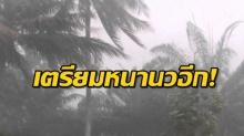 กรมอุตุฯ เตือนฉบับที่ 4  อาจมีฝนตก อากาศหนาวเย็น อุณหภูมิลดลง 6-8 องศา!