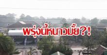กรมอุตุฯ เผยไทยตอนบน อุณหภูมิลดลง 2-4 องศาฯ