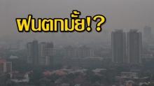 กรมอุตุนิยมวิทยาเแจ้ง!! อากาศแปรปรวน บริเวณประเทศไทยตอนบน