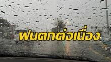 เช็คด่วน! ทั่วไทยยังมีฝนฟ้าคะนองต่อเนื่อง กทม.ตกร้อยละ 60 ของพื้นที่!