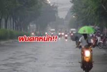 ทั่วไทยฝนฟ้าคะนองเพิ่มขึ้น ขอประชาชนระวังอันตราย
