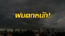ดีเปรสชั่นในทะเลจีนใต้ ทวีกำลังเป็นพายุโซนร้อน-กทม.ฝนตก 40 %