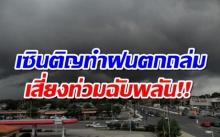 อุตุฯ เตือน! เซินติญ ทำฝนตกต่อเนื่อง น้ำป่าไหลหลาก-เสี่ยงท่วมฉับพลัน กทม.ฝน 70%