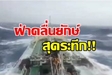 ฝ่าคลื่นยักษ์! ปาบึกซัดเรือบรรทุกน้ำมันปาล์มของไทย (มีคลิป)