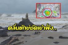 วินาทีคลื่นยักษ์พัดเข้าหาดสมิหลา !! (คลิป)