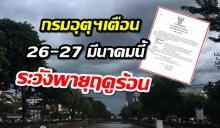 กรมอุตุฯเตือน  26-27 มีนาคม ระวังพายุฤดูร้อน ปภ. ให้วิธีป้องกันเตรียมรับมือ
