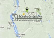 สะเทือน!!แผ่นดินไหวเมียนมาร์ ห่างแม่ฮ่องสอน 354กม.!!