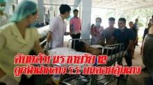 เศร้า!!! ดับแล้วนักเรียนชาย ป.6 หลังโดนฟ้าผ่ากลางโรงเรียนบนดอย เจ็บพุ่ง 30 คน