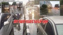 กรุงเทพฯจมบาดาล!! ถนน 25 จุด คนกรุงบ่นอุบ ไปทำงาน-ไปโรงเรียนสายอื้อ!!