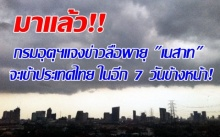 มาแล้ว!! กรมอุตุฯแจงข่าวลือพายุ เนสาท จะเข้าประเทศไทย ในอีก 7 วันข้างหน้า!