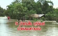 5 อำเภอในบุรีรัมย์ น้ำยังท่วมสูงกว่า1เมตร