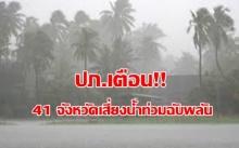 ปภ.เตือน 41จังหวัดรับฝนหนัก เสี่ยงน้ำท่วมฉับพลัน ผลกระทบไต้ฝุ่นฮาโตะ