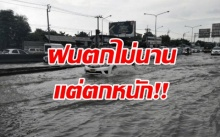 น้ำท่วม อนุสรณ์สถาน-เอกชัย-ปู่เจ้าฯ รถเล็กเลี่ยงเส้นทาง