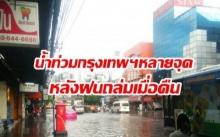 ตรวจสอบจุดน้ำท่วมกรุง หลังพายุโซนร้อนขนุน ทำหลายพื้นที่จมบาดาล